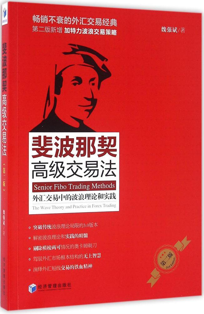 斐波那契不错交易法(第2版)(第2版) 魏强斌 著 股票投资、期货 经济管理出版社斐波那契高级交易法