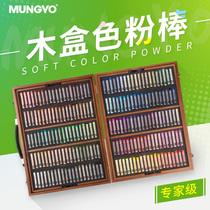 200色彩色颜料木盒画画套装160韩国盟友色粉笔手绘专业粉画棒90