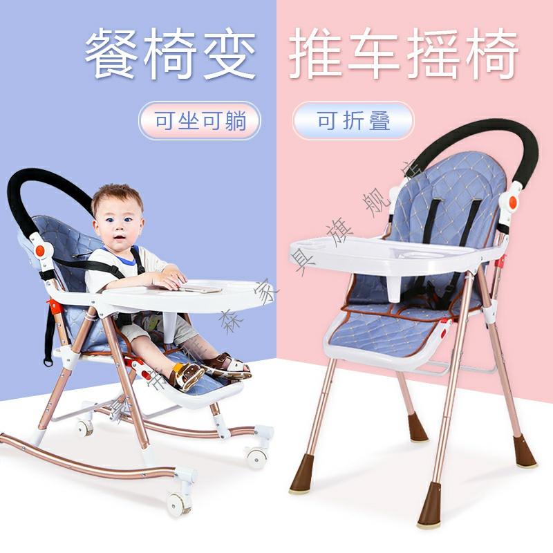 婴儿童餐椅多功能折叠推车小孩座椅