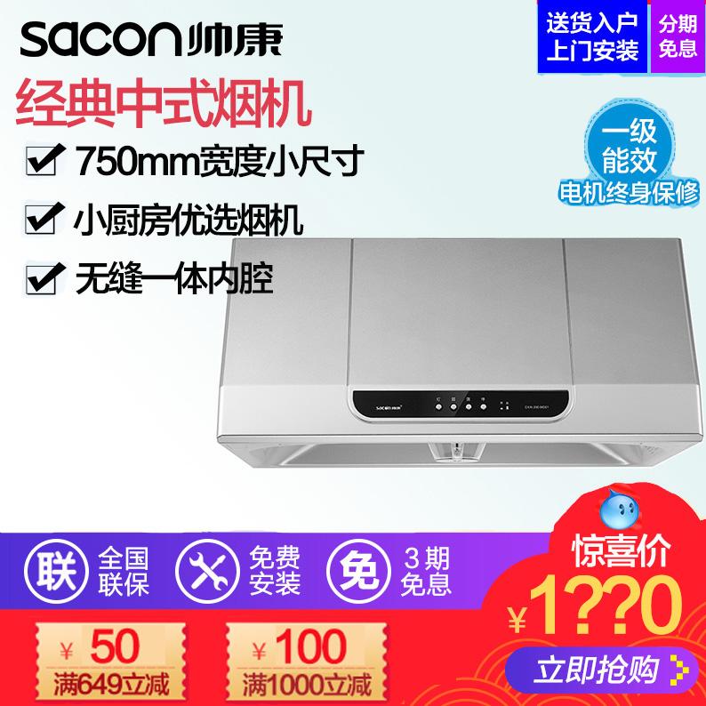 Sacon/帅康 CXW-200-MD01中式抽油烟机壁挂式顶吸大吸力家用特价