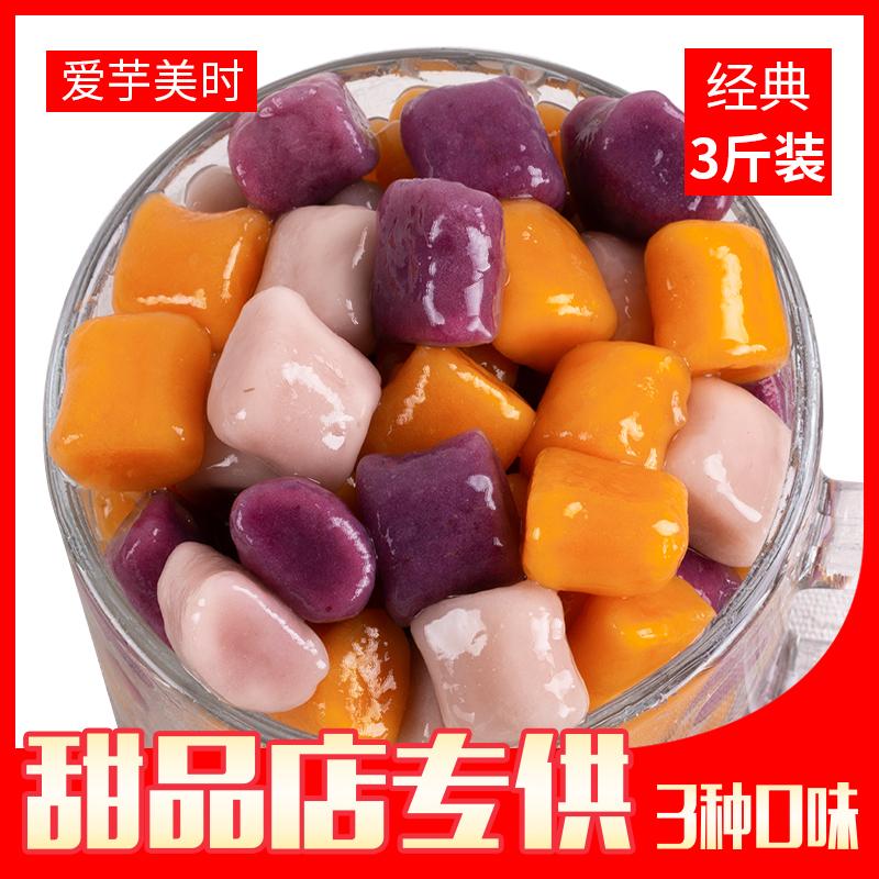 成品大鲜芋仙纯手工烧仙草商用汤圆(非品牌)