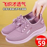 查看老北京布鞋老人软底夏季透气网面女鞋妈妈老年大码网鞋运动休闲鞋价格