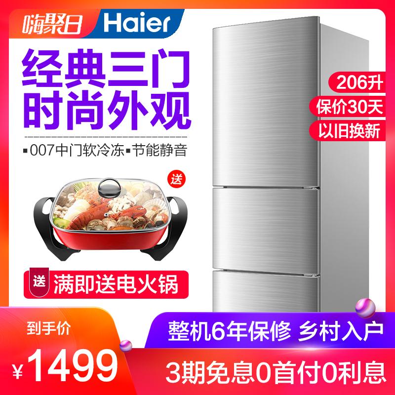 Haier/海尔 BCD-206STPA海尔冰箱家用节能冷冻冷藏宿舍小型三开门
