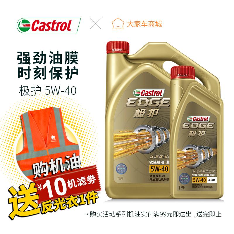嘉实多EDGE极护5W-40 4L+1L钛流体全合成SN/CF汽车机油润滑油正品