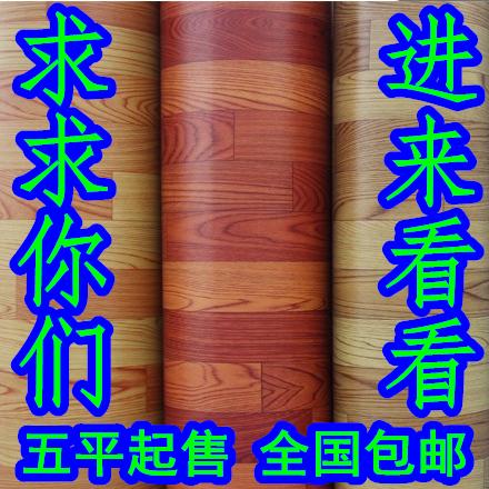 新款pvc地板革胶贴纸地胶网毛革12月03日最新优惠