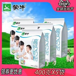 蒙牛奶粉全脂高钙成人奶粉400g*5袋装