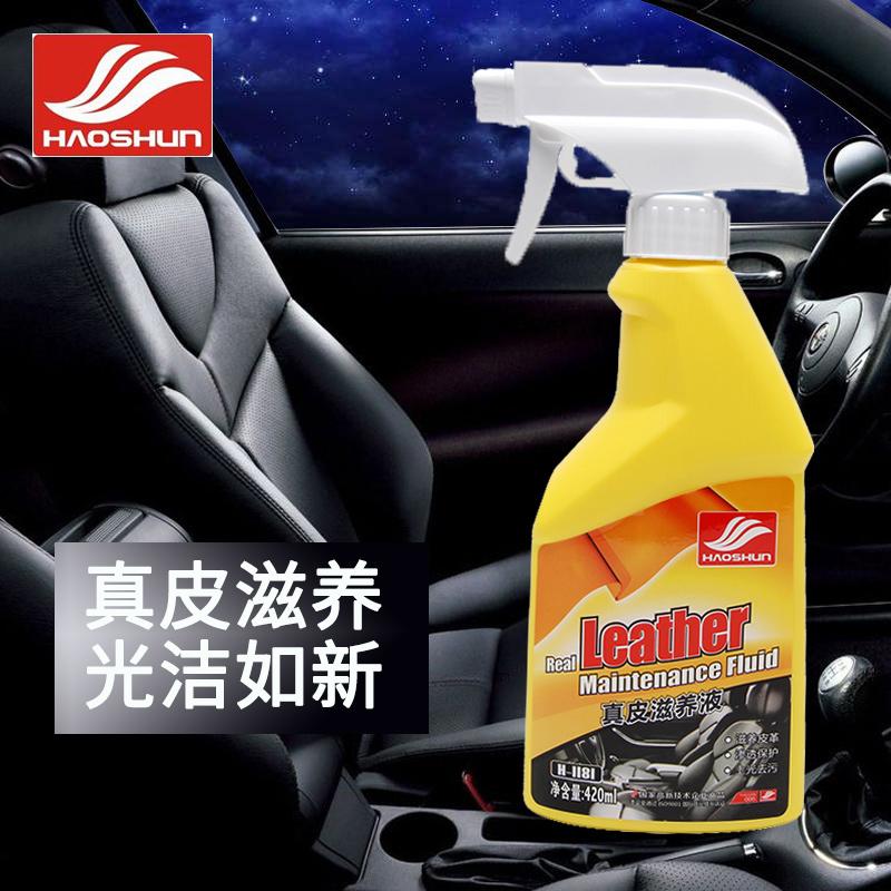 好顺真皮滋养液汽车座椅真皮养护蜡皮革皮包皮具护理剂清洁保养油