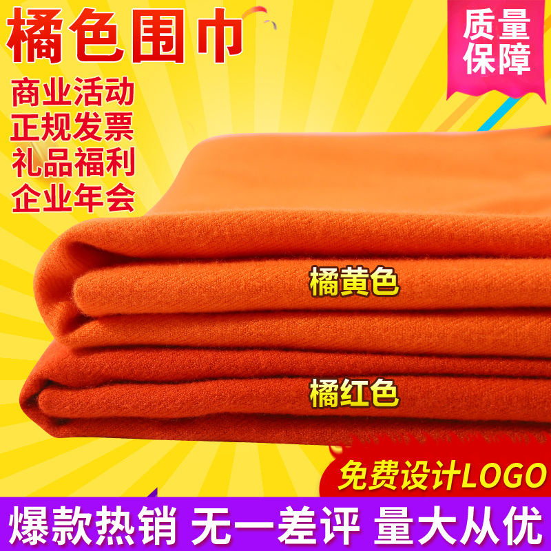 Wool orange scarf female spring and autumn winter orange orange knitting solid orange red Korean thin cashmere imitation