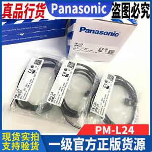 全新原装正品松下光电开关 PM-L24 PM-K24 PM-R24 PM-F24 PM-U24P