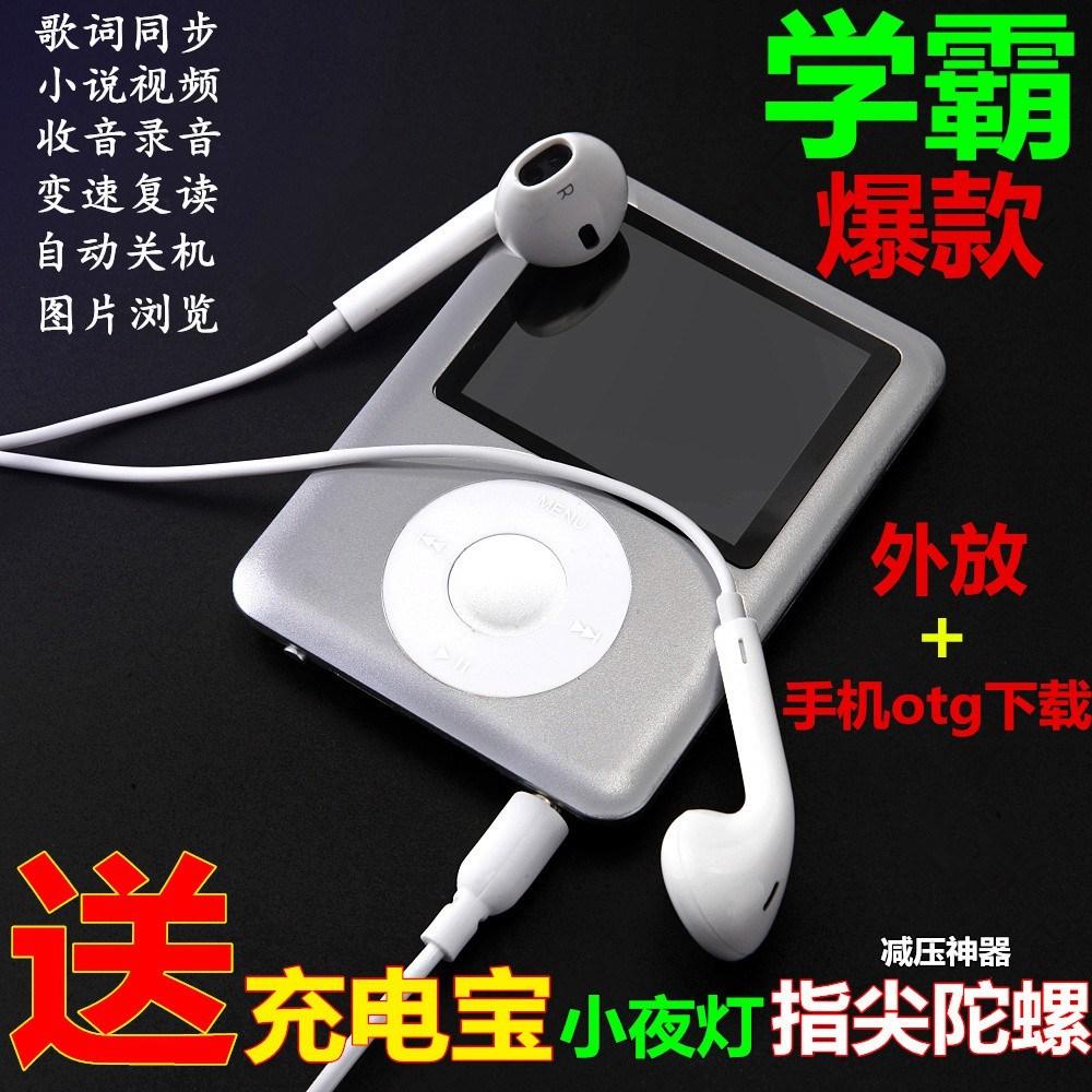 特价运动型小型女生炫酷歌词小学生随身听跑步MP3MP42017功能多功