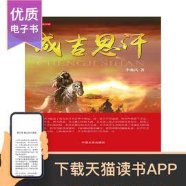【官方自营】成吉思汗电子书 传记小说 书籍阅读资源天猫读书推送图片