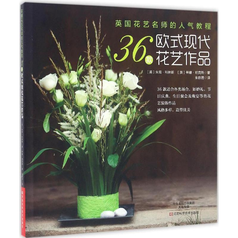 英国花艺名师的人气教程 (英)朱莉·科林斯(Julie Collins),(英)蒂娜·帕克斯(Tina Parkes) 著;朱轶君 译 著作 生活休闲 生活