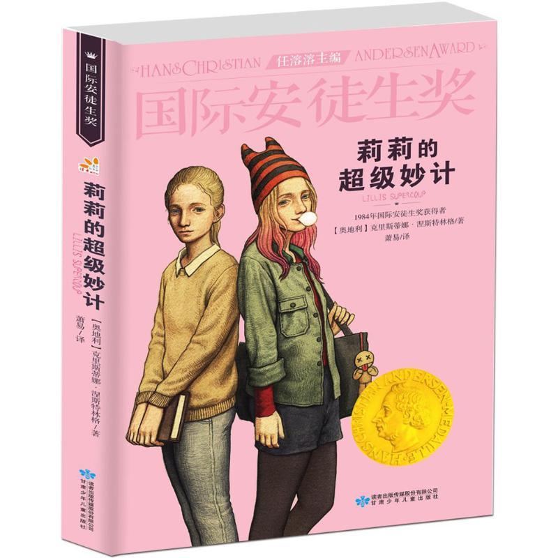 莉莉的超级妙计 (奥)克里斯蒂娜・涅斯特林格(Christine Nostlinger) 著萧易 译 著 儿童文学 少儿 甘肃少年儿童出版社