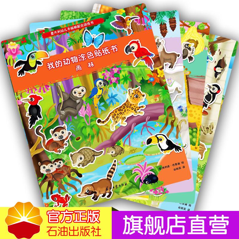我的动物涂色贴纸书 全4册 专注力训练书儿童绘本故事书2-6周岁想象力逻辑智力情绪管理早教亲子图画睡前涂色贴纸游戏书