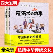 中国科技史图画书全套4册中华传统四大发明详解揭秘3-6-7-8-10岁幼儿童传统历史文化科技艺术启蒙图画故事绘本图书籍