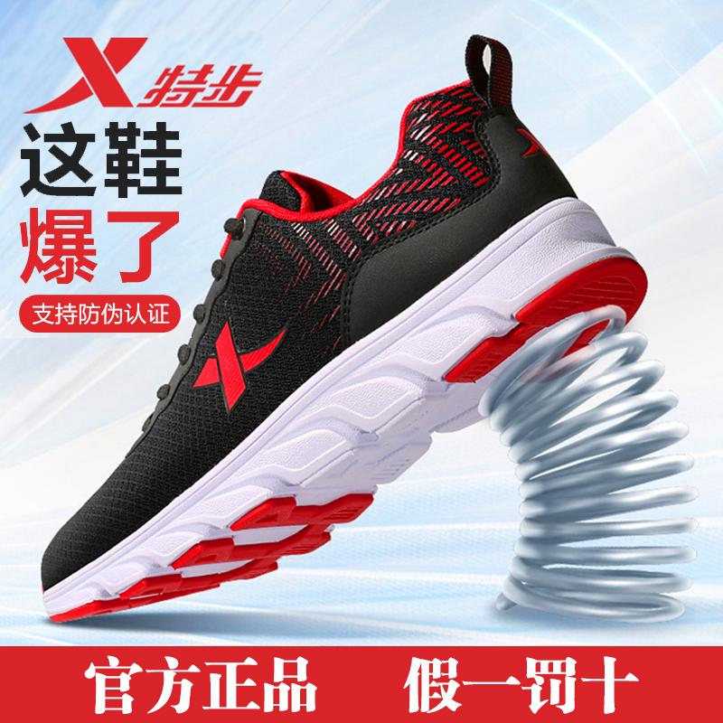 特步男士透气网面夏季新款官方男鞋质量如何?