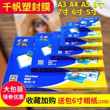 千帆塑封膜a4照片过塑膜3寸3R4R加厚证件热塑膜5寸6寸7寸8寸A5A3相片8C保护膜5.5C10C塑纸相纸膜12.5丝过胶