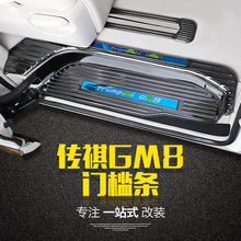 Special for Chuanqi GM8 Welcome Pedal Threshold Legend GM8 Modified Decorative Pedal Stainless Steel Back Guard