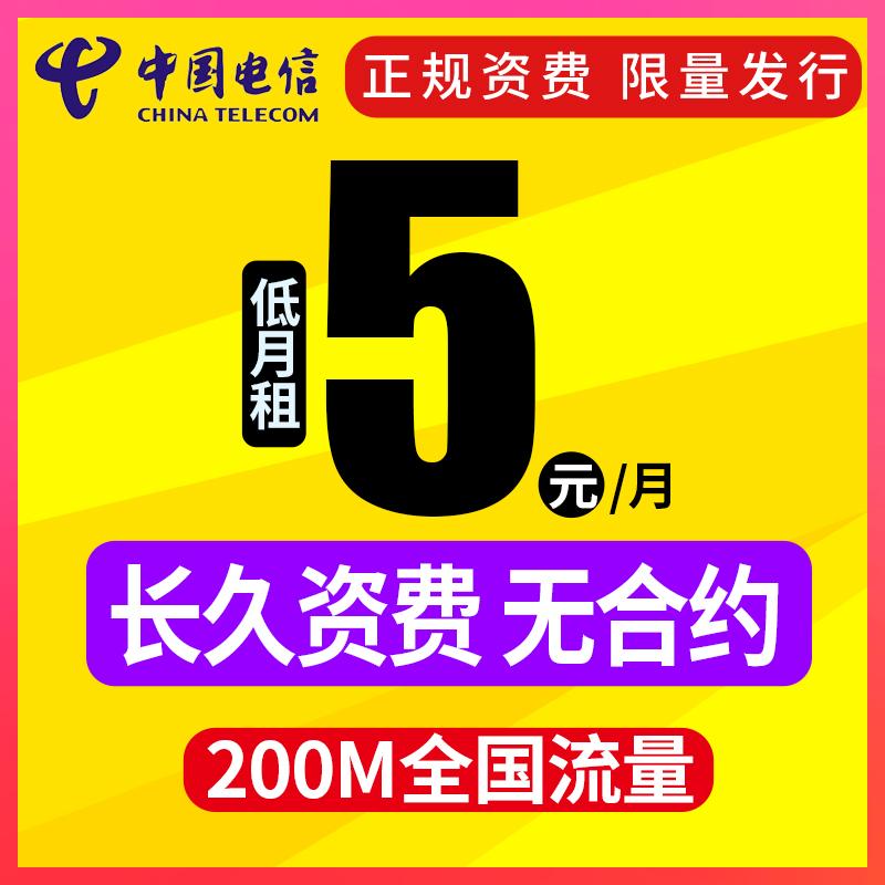 浙江杭州嘉兴温州电信卡纯流量上网卡无限不限速0月租手机电话卡