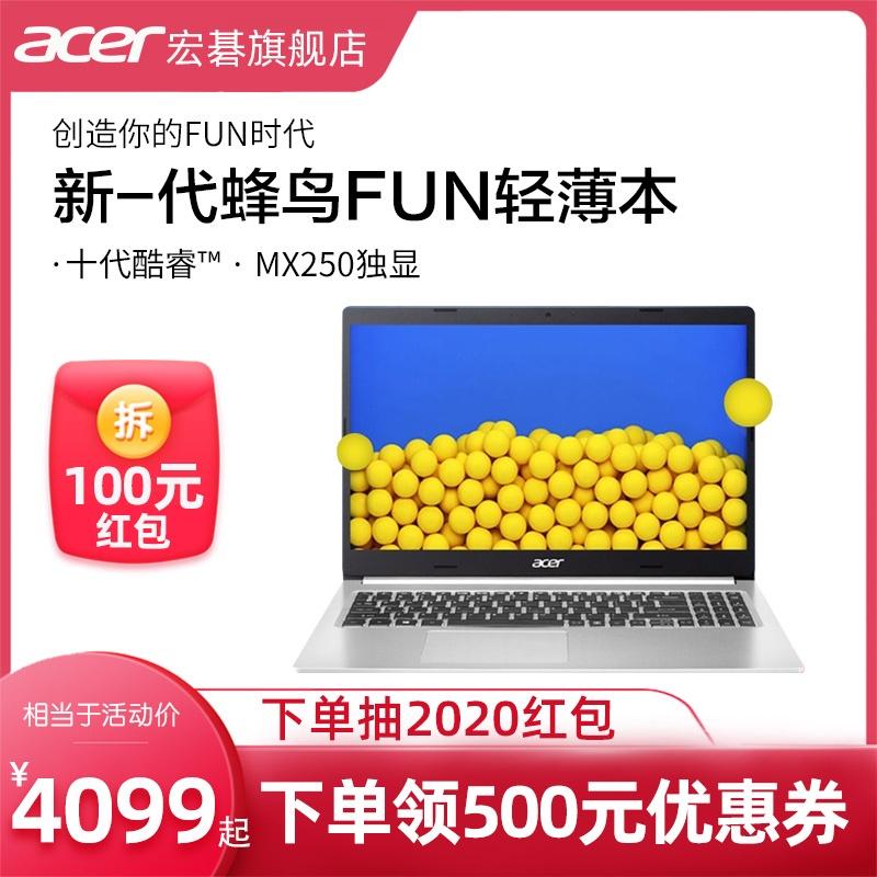 Acer/宏碁蜂鸟Fun Plus 十代酷睿i5游戏本学生在线教育上网课专用轻薄便携商务办公新款手提笔记本电脑旗舰店