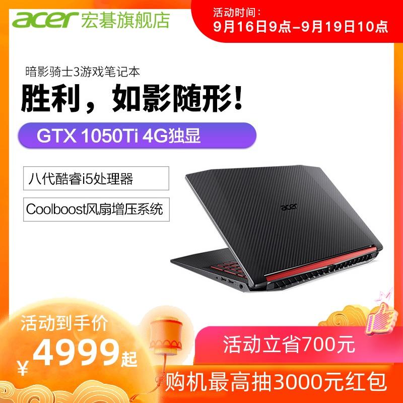 Acer/宏碁暗影骑士3 AN515英特尔酷睿i5学生吃鸡游戏本15.6英寸设计师笔记本电脑旗舰店1050Ti 4G独显
