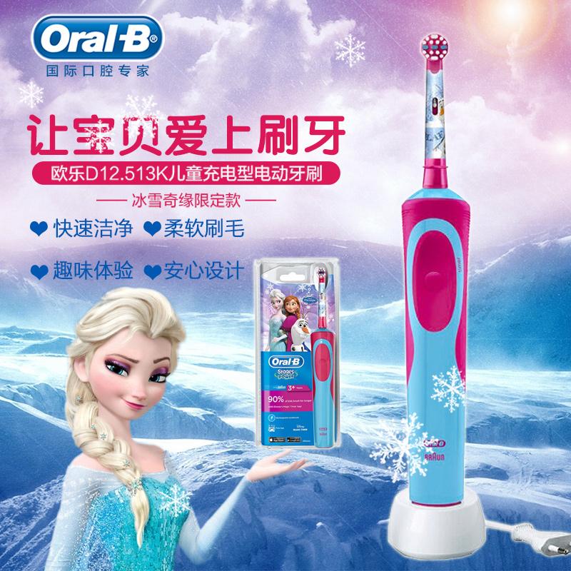 OralB/欧乐B博朗(Braun)儿童电动牙刷D12.513K感应式充电冰雪奇缘
