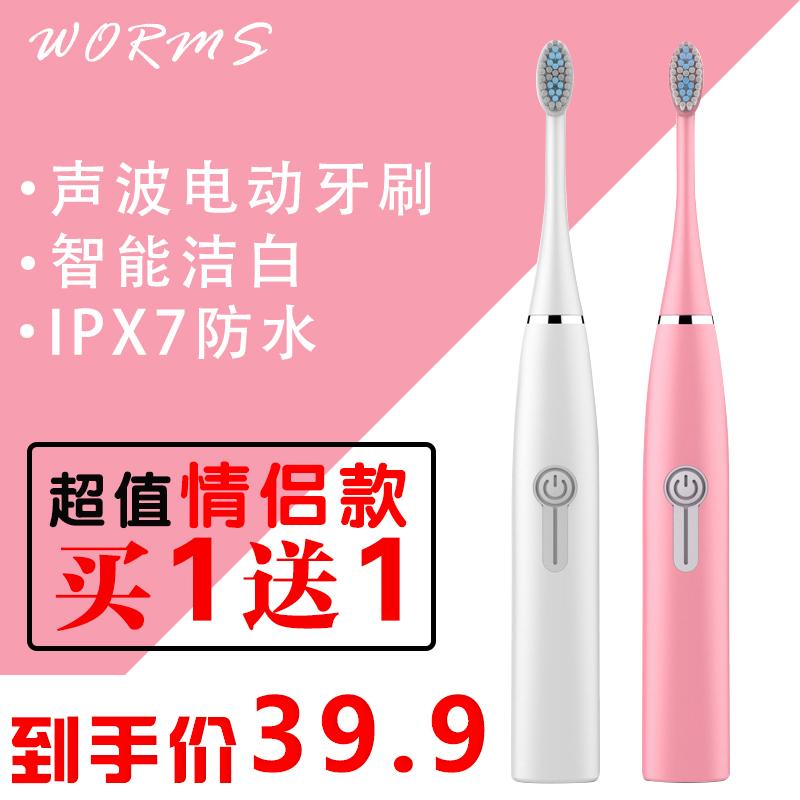 worms电动牙刷成人家用软毛超声波防水美白全自动网红款 情侣牙刷