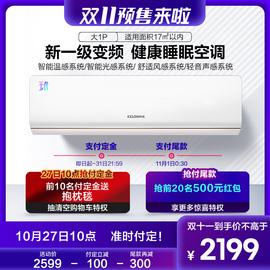 科龙大1匹新一级变频挂式空调挂机卧室家用智能睡眠冷暖官方26MJ2图片