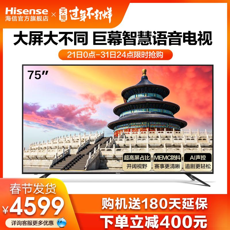 海信75E3D 75英寸大屏4K高清防抖AI智能网络WIFI液晶平板电视机70