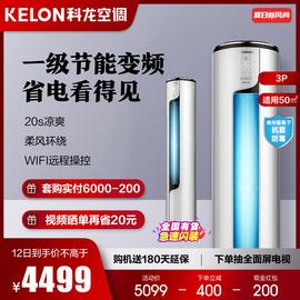 科龙3匹P一级变频空调圆柱立式柜机冷暖节能家用客厅落地式72LVA1图片