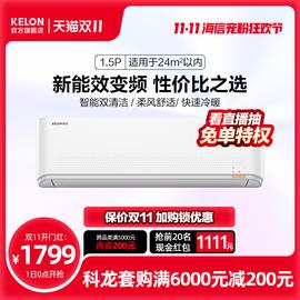 科龙大1.5匹新能效挂式空调挂机卧室家用冷暖两用官方壁挂式35QT图片
