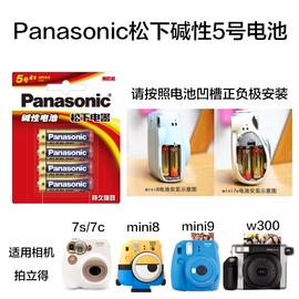 拍立得相机电池 mini7s 8 9 7C instax210 W300用5号碱性电池4节