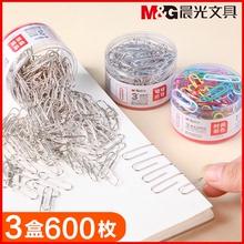 訂夾 文件裝 晨光彩色回形針曲別針辦公用品600枚大號回型針鍍鎳收納批發回行針盒裝