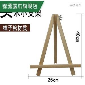 实木立体支架黑板小画架木质三角支架写生素描桌面吧台广告展示架
