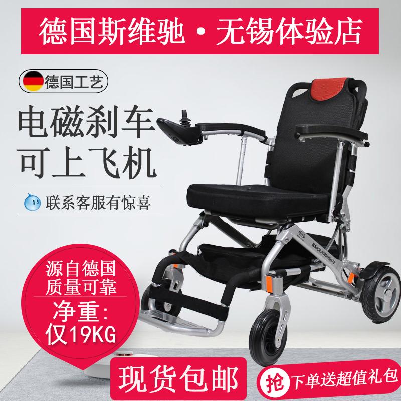 德国品牌斯维驰电动007老年轮椅