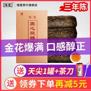 【买1送1】惟楚黑茶湖南安化黑茶正品金花茯砖茶正宗匠心800g茶叶
