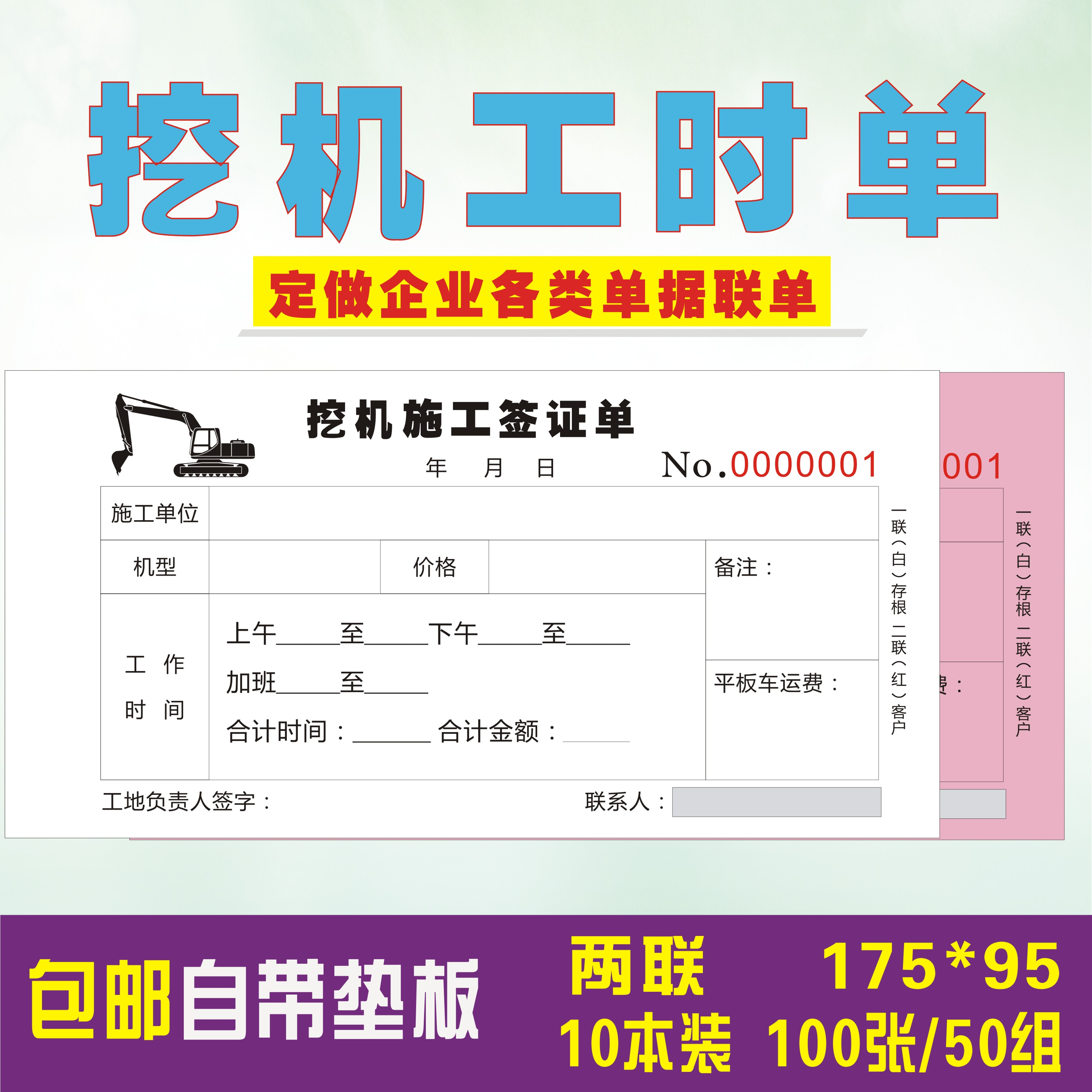 Excavator shift time visa form two copies of excavator construction time settlement sheet three copies of mechanical work receipt of this engineering machinery rental settlement receipt customized