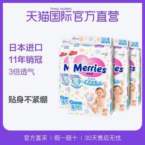 领1元券购买【直营】日本花王Merries进口纸尿裤尿不湿三倍透气 L54*4包 通用