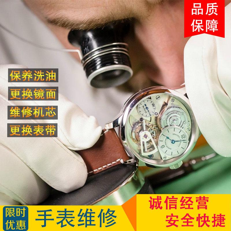 手表维修服务修名表店铺机械表洗油保养鉴定修理抛光修复钟表修表