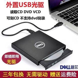 戴尔外置DVD光驱笔记本台式机通用移动USB电脑CD刻录机外接光驱盒价格