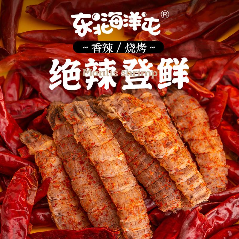 皮皮虾即食海鲜零食大虾干仁孜然麻辣虾爬子办公室休闲小吃零食