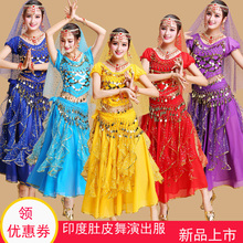 Belly Dance Apparel Adult Suit Short Sleeve Long Skirt for Indian Dance Apparel