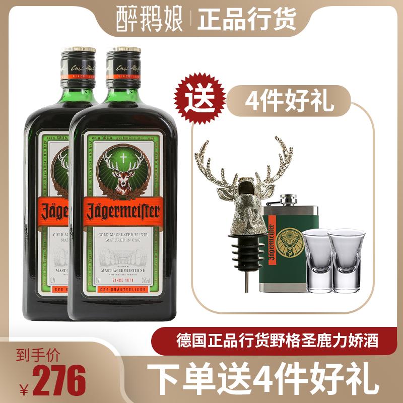 醉鹅娘 德国进口洋酒野格圣鹿酒利口力娇酒正品行货2支装