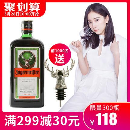 【预售4.9】醉鹅娘德国洋酒野格圣鹿酒利口力娇酒正品行货700ml