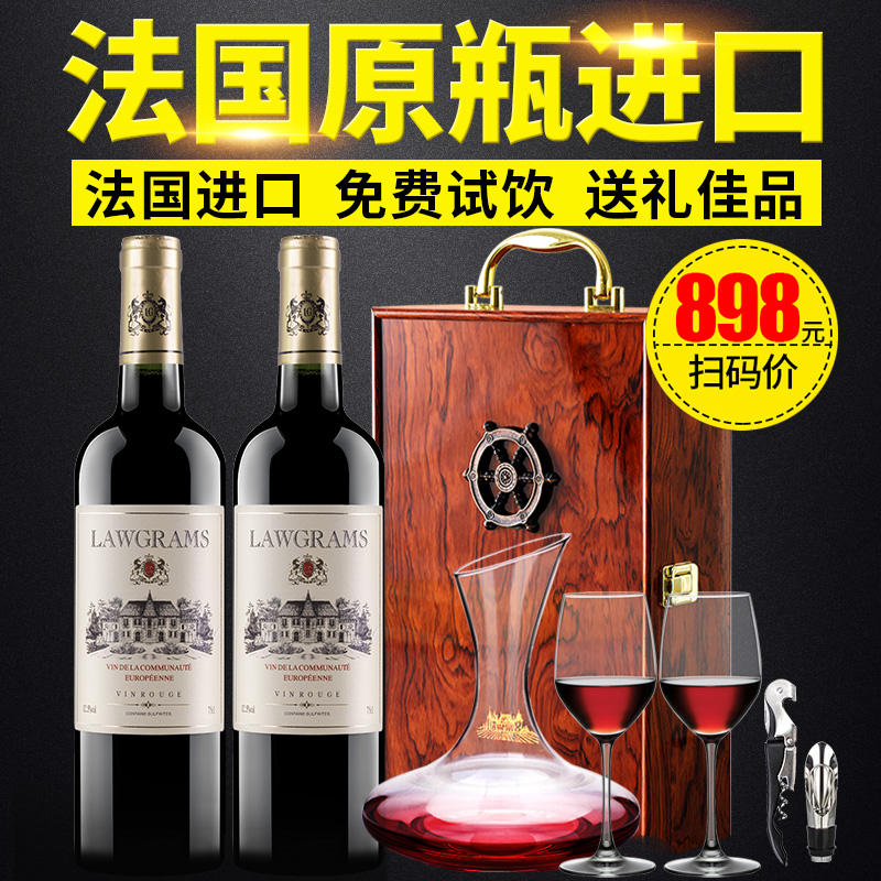 French original bottle of French red wine imported Cabernet Sauvignon dry red 2 in gift box, double in full box