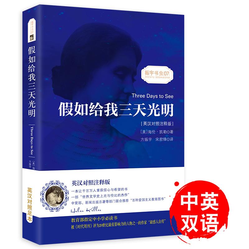 假如给我三天光明正版美海伦.凯勒中英文双语英汉对照版初中生中学生必读英语读物畅销书适合14岁-18岁读课外阅读书籍必看的名著书