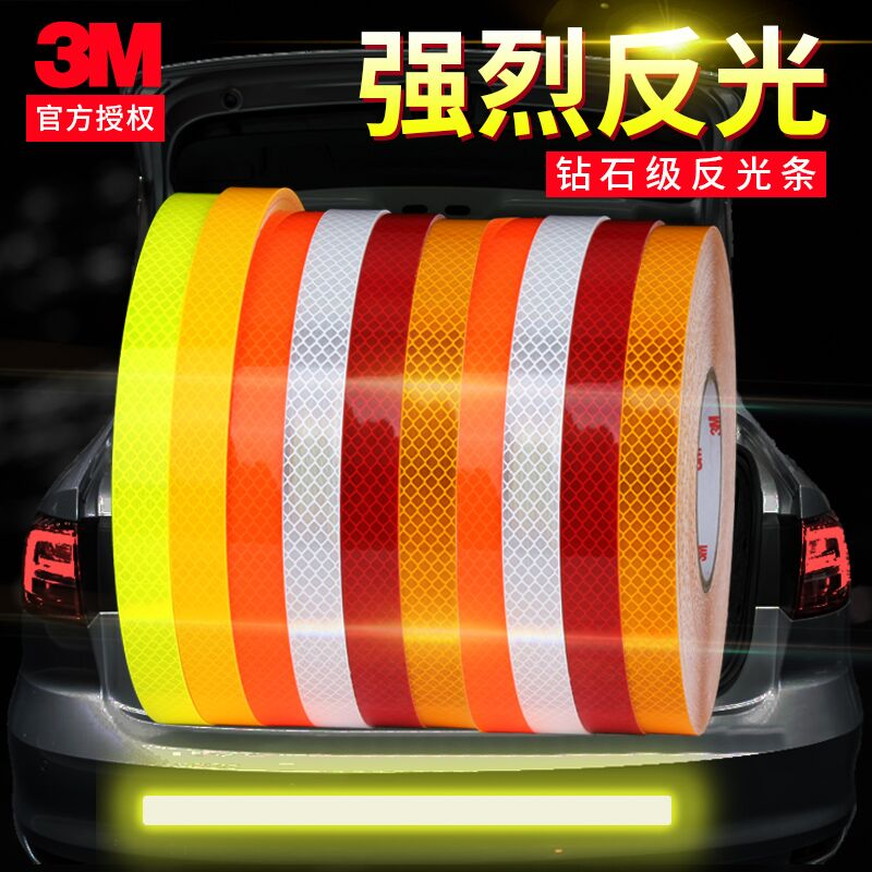 3M钻石级汽车反光条电动自行车反光贴夜间警示安全贴纸醒目反光膜