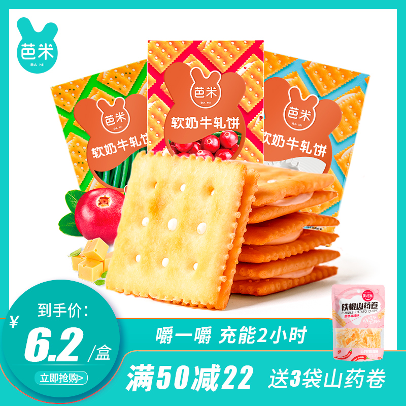 Bami soft cow biscuit Taiwan style toffee biscuit net red snack breakfast soda sandwich biscuit