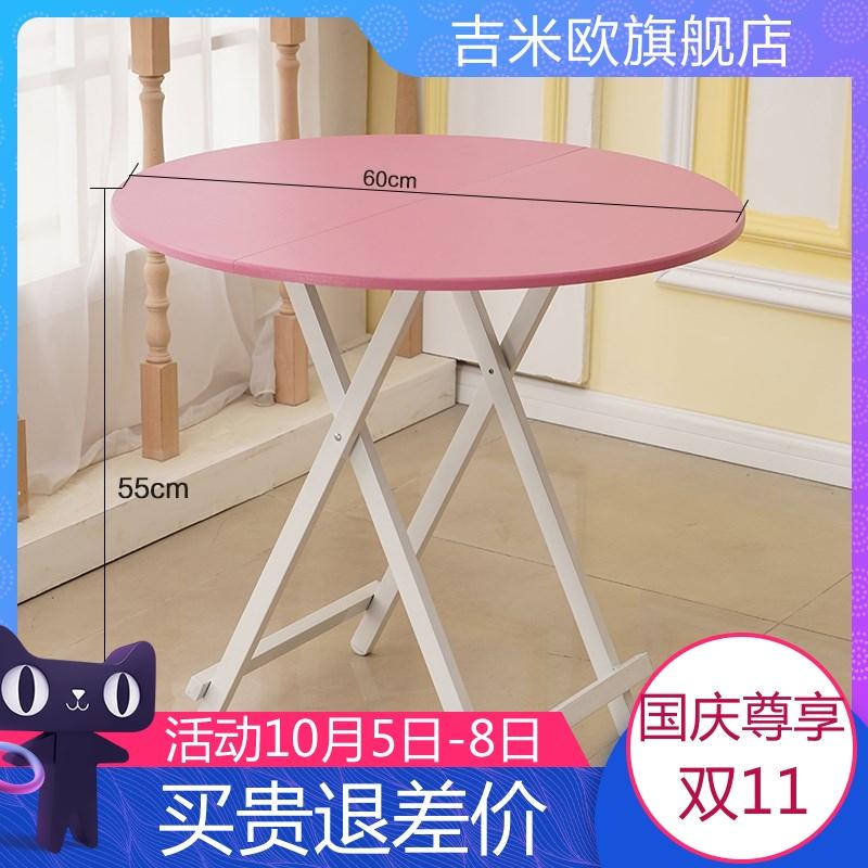 (用2元券)餐桌子小型折叠多功能便携木式家用卓子饭桌迷你简易圆桌园的圆形