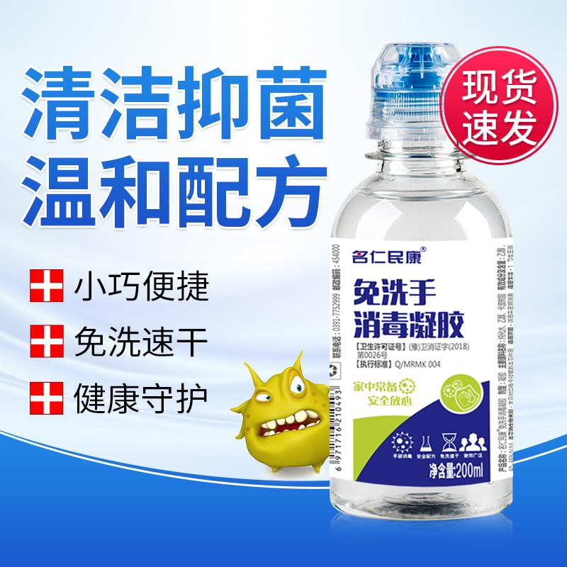 名仁民康、手洗い?消毒液を免除します。子供の殺菌?消毒アルコールゲルの家庭用抗菌剤です。
